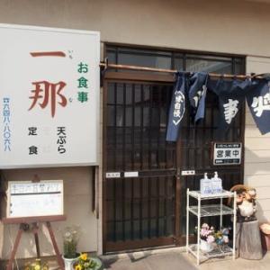 盛岡【一那】でばっけ天ぷら定食