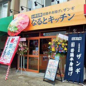 盛岡【からあげ店開店二件】