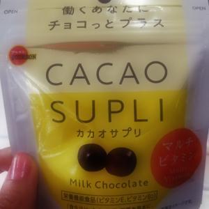 チョコっとプラス カカオサプリ ♥️