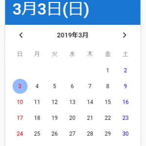 VuetifyのDatePickerを日本語化してみる