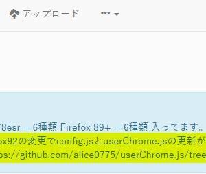 Firefox92で多段タブ表示~更新用~