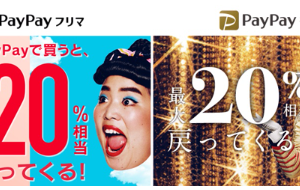 【PayPayフリマ&PayPayモール 新キャンペーン】「PayPay残高」で還元額を最大限使いこなす! 最大20%還元可能
