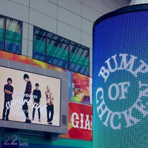【前編 BUMP OF CHICKEN Aurora ArkツアーFINAL初日】BUMPが東京ドームをジャック! 藤くんがライブ中に感極まる