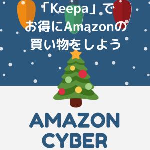 【2019年版】その商品価格って本当に妥当なの?|「Keepa」を使ってAmazonサイバーマンデーのお得商品を見極めよう!