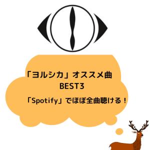 「Spotify」でほぼ全曲聴ける!|人気急上昇バンド「ヨルシカ」オススメ曲BEST3