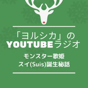 【神回 ヨルシカのYoutubeラジオ第2弾】モンスター歌姫スイ(Suis)誕生秘話