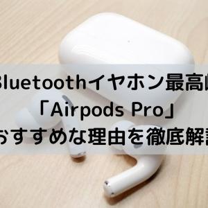 Bluetoothイヤホン最高峰「Airpods Pro」がおすすめな理由を徹底解説