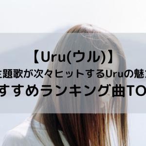 【Uru(ウル)】ドラマ主題歌が次々ヒットするUruの魅力に迫る|おすすめランキング曲TOP8