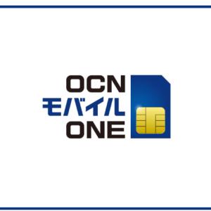 【OCNモバイルONE】格安SIMへの乗り換え手順をシンプルに分かりやすく解説