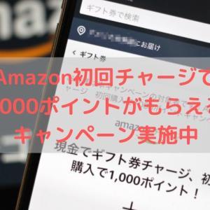 【Amazon】初回チャージで1000ポイントが貰えるキャンペーン実施|ポイント付与までの流れをシンプルに解説