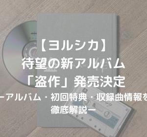 【ヨルシカ】待望の新アルバム「盗作」がついに発売決定|「夜行、花に亡霊」も収録