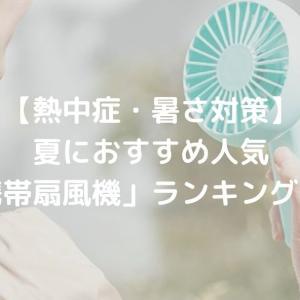 【熱中症・暑さ対策】夏におすすめな人気「携帯扇風機」ランキング6選