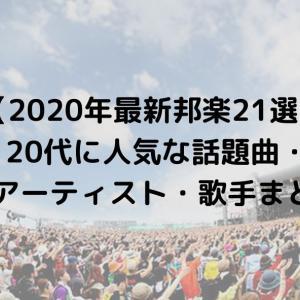 【2020年邦楽21選】10代、20代に人気な話題曲・流行りのアーティスト・歌手まとめ