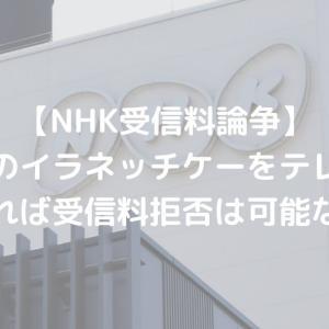 【NHK受信料論争】話題のイラネッチケー(IRANEHK)をテレビに設置すれば受信料拒否は可能なのか?