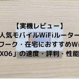 【実機レビュー】テレワークにおすすめモバイルWifiルーターWiMAXの「WX06」を契約|速度・機能・料金は?