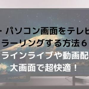 スマホ・パソコン画面をテレビに「ミラーリング」する手順|オンラインライブ・動画視聴で活躍