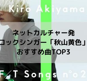 【秋山黄色】ネットカルチャー発のロックシンガー「秋山黄色」のおすすめ曲TOP3