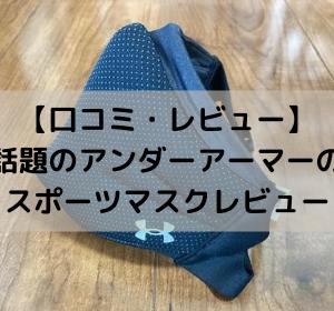 【口コミ・レビュー】アンダーアーマーのスポーツマスクは日常使用にも快適!
