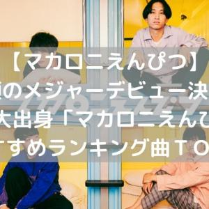 【マカロニえんぴつ】メジャーデビュー決定!音大出身が奏でる人気バンド「マカロニえんぴつ」人気曲ランキングTOP3