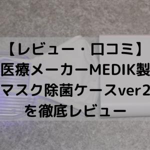 【実機レビュー・口コミ】紫外線UV-Cで優れた除菌効果|おすすめMEDIK製「マスク除菌ケースver2」徹底レビュー
