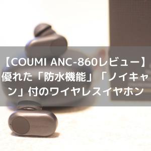 【COUMI ANC-860レビュー】優れた「防水機能」「ノイキャン」付のコスパ良好ワイヤレスイヤホン