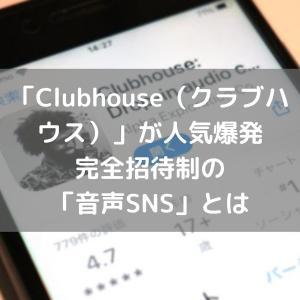 「耳」の時代の象徴「Clubhouse(クラブハウス)」が人気|完全招待制の「音声SNS」とは