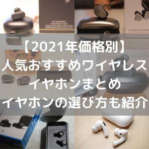 【2021年価格別】人気おすすめワイヤレスイヤホンまとめ18選|イヤホンの選び方も詳しく紹介