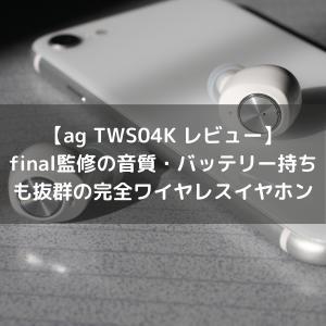 【ag TWS04K レビュー・口コミ】final監修の音質・バッテリー持ちも抜群の完全ワイヤレスイヤホン