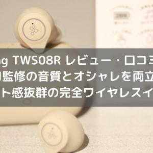 【ag TWS08R レビュー・口コミ】final監修の音質とオシャレを両立したフィット感抜群の完全ワイヤレスイヤホン