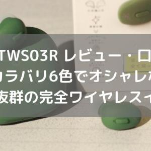 【 ag TWS03R レビュー・口コミ】誰ともかぶらないカラバリ6色のオシャレなコスパ抜群の完全ワイヤレスイヤホン