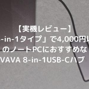 【VAVA VA-UC020 実機レビュー】4000円以下のコンパクトで多機能な「8in1タイプ」USB-Cハブ「VA-UC020」