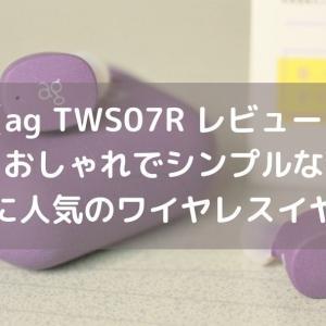 【ag TWS07Rレビュー】おしゃれでシンプルな女性におすすめな高音質ワイヤレスイヤホン