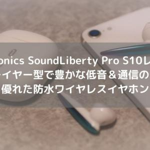 【TaoTronics SoundLiberty Pro S10レビュー】インナーイヤー型で豊かな低音&通信の安定性が優れた防水ワイヤレスイヤホン