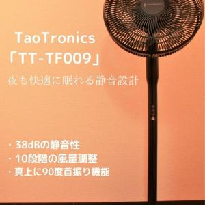 【TaoTronics扇風機「TT-TF009」レビュー】38dBという静かさ&10段階の風量調整機能&真上の首振りもできるおすすめ扇風機