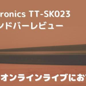 【TaoTronicsのサウンドバーTT-SK023レビュー】映画鑑賞やオンラインライブにもおすすめコスパ抜群サウンドバー