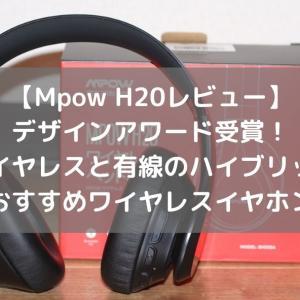 【Mpow H20レビュー】デザインアワード受賞&最大再生時間50時間&ワイヤレスと有線のハイブリッド仕様のヘッドホン