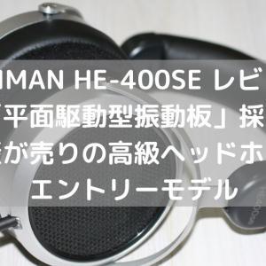 【HIFIMAN HE-400SE レビュー・口コミ】「平面駆動型振動板」を採用した低歪の高級ヘッドホンのエントリーモデル