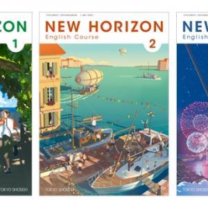 (中3New Horizon:Unit3)ニューホライズン英語練習プリント〜2021年最新版〜