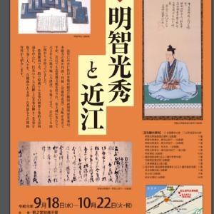 安土城考古博物館で「明智光秀と近江」特別展示(2019年10月22日まで)