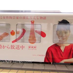 NHK朝ドラ「スカーレット」戸田恵梨香さんを描いたラッピング列車が運行