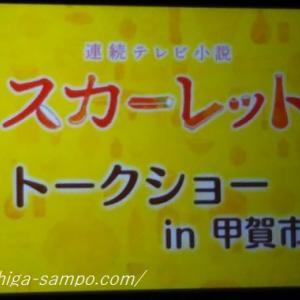 NHK朝ドラ「スカーレット」トークショーin甲賀市で松下洸平さんのトークを聞いてきました