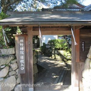 旧竹林院(滋賀県大津市坂本)の庭園は必見!見どころやアクセスをご紹介