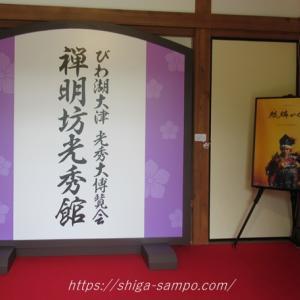 NHK「麒麟がくる」大河ドラマ展(光秀大博覧会)西教寺の内容と様子