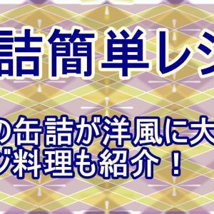 【缶詰簡単レシピ】イワシの缶詰が洋風煮込み料理に大変身!!