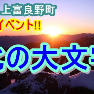 【北の大文字】北海道の上富良野町で年越しイベント!開催場所は?