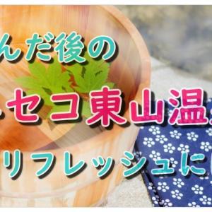 北海道温泉はニセコ温泉郷の東山温泉!日帰り入浴やおすすめの宿も紹介