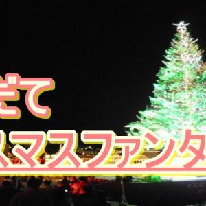 【はこだてクリスマスファンタジー】ツリーの点灯式と花火が毎日楽しめる!