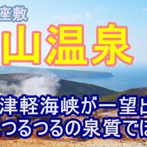 函館恵山温泉の日帰り入浴が出来るおすすめ旅館!口コミも調査!