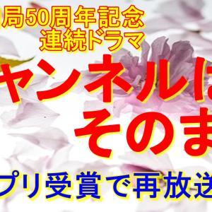 【チャンネルはそのまま】民放連賞グランプリ獲得!全国で再放送!