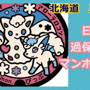 【北海道ポケふた】日本一過保護なマンホールで話題の比布町を紹介!